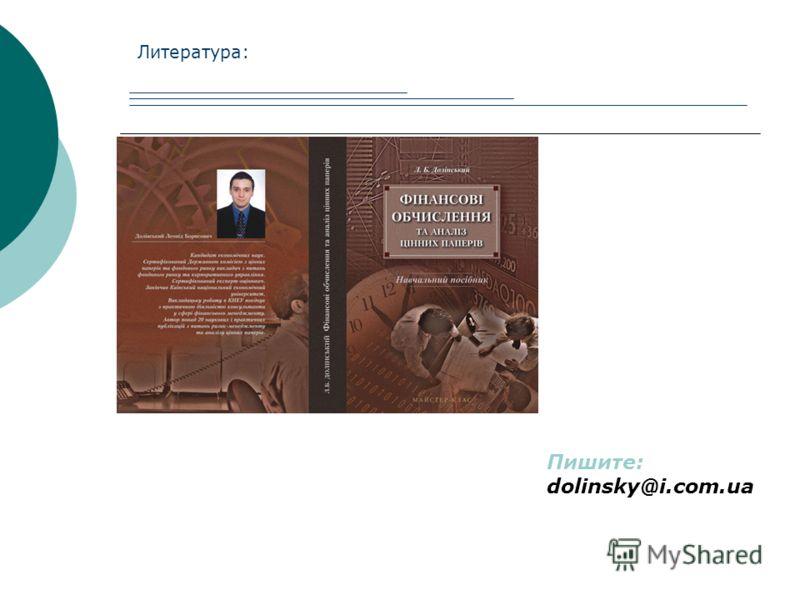 Литература: Пишите: dolinsky@i.com.ua
