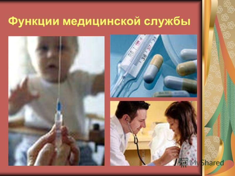 Функции медицинской службы
