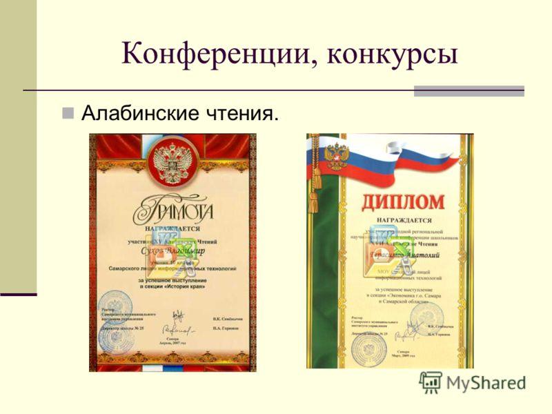 Конференции, конкурсы Алабинские чтения.