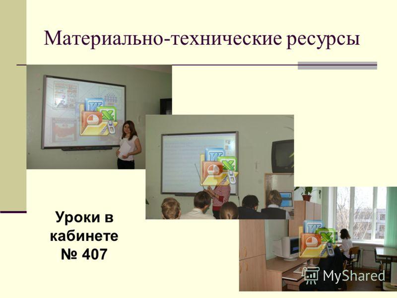 Материально-технические ресурсы Уроки в кабинете 407