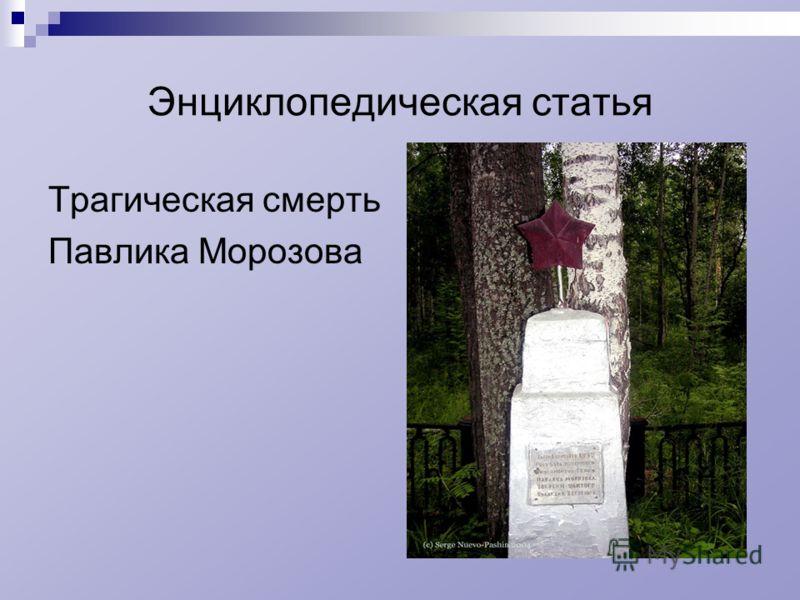 Энциклопедическая статья Трагическая смерть Павлика Морозова