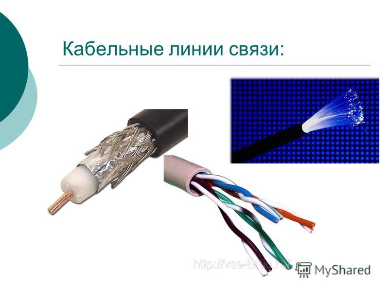 Кабельные линии связи:
