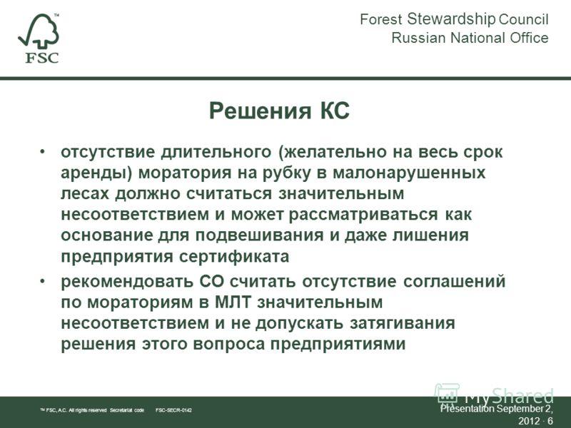 Решения КС отсутствие длительного (желательно на весь срок аренды) моратория на рубку в малонарушенных лесах должно считаться значительным несоответствием и может рассматриваться как основание для подвешивания и даже лишения предприятия сертификата р