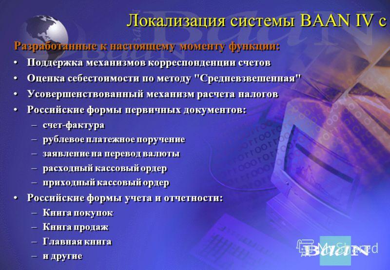 Многовалютность Официальные и дополнительные счета: - официальные (для составления документов, которые предоставляются в государственные органы) - - - дополнительные (для создания управленческих отчетов параллельно с официальными счетами) Счет 1Счет