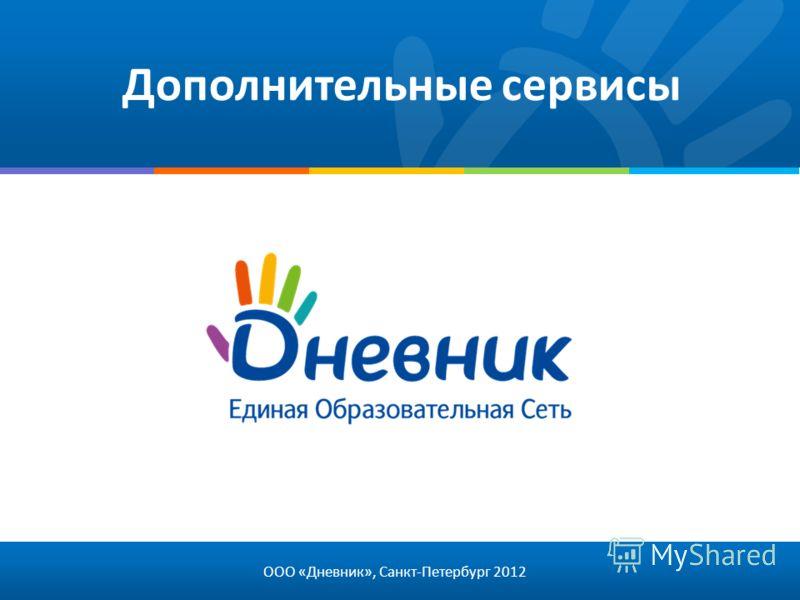 Дополнительные сервисы ООО «Дневник», Санкт-Петербург 2012