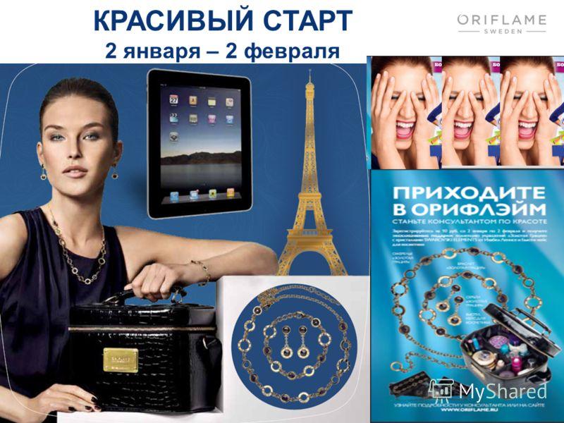 КРАСИВЫЙ СТАРТ 2 января – 2 февраля 2012-08-20Copyright ©2010 by Oriflame Cosmetics SA1