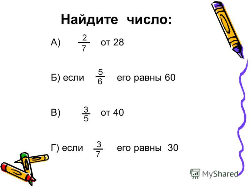 Найдите число: А) от 28 Б) если его равны 60 В)от 40 Г) если его равны 30