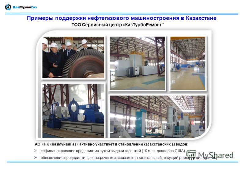 Примеры поддержки нефтегазового машиностроения в Казахстане ТОО Сервисный центр «КазТурбоРемонт