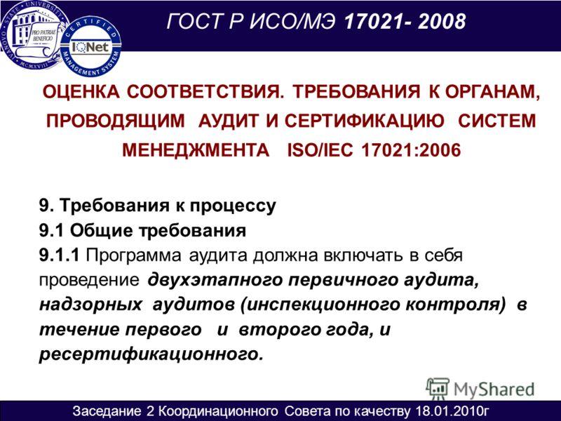ГОСТ Р ИСО/МЭ 17021- 2008 ОЦЕНКА СООТВЕТСТВИЯ. ТРЕБОВАНИЯ К ОРГАНАМ, ПРОВОДЯЩИМ АУДИТ И СЕРТИФИКАЦИЮ СИСТЕМ МЕНЕДЖМЕНТА ISO/IEC 17021:2006 9. Требования к процессу 9.1 Общие требования 9.1.1 Программа аудита должна включать в себя проведение двухэтап