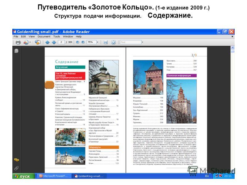 Путеводитель «Золотое Кольцо». (1-е издание 2009 г.) Структура подачи информации. Содержание.