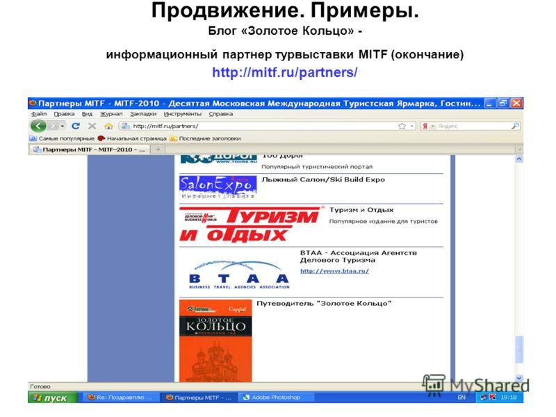 Продвижение. Примеры. Блог «Золотое Кольцо» - информационный партнер турвыставки MITF (окончание) http://mitf.ru/partners/