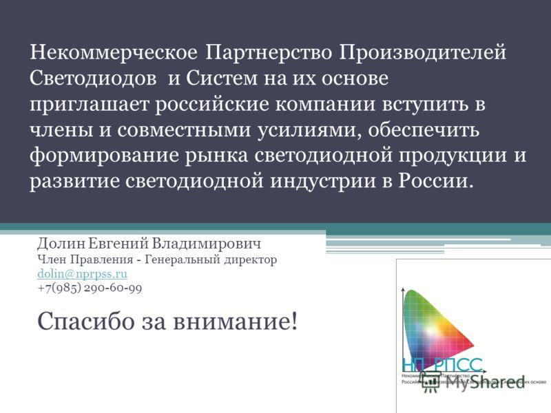 Некоммерческое Партнерство Производителей Светодиодов и Систем на их основе приглашает российские компании вступить в члены и совместными усилиями, обеспечить формирование рынка светодиодной продукции и развитие светодиодной индустрии в России. Долин
