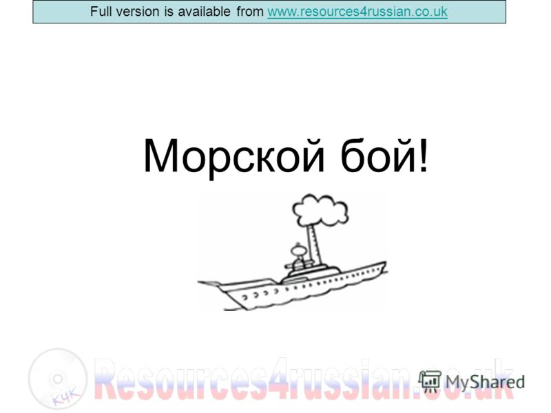 Full version is available from www.resources4russian.co.ukwww.resources4russian.co.uk Чем ты занимаешься? Чем ты интересуешься? Чем ты увлекаешься?