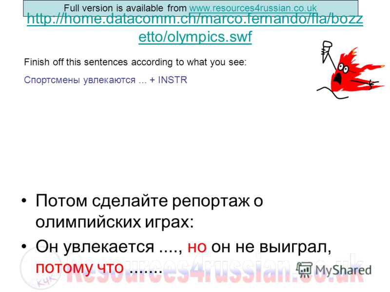 Full version is available from www.resources4russian.co.ukwww.resources4russian.co.uk Мультфильм