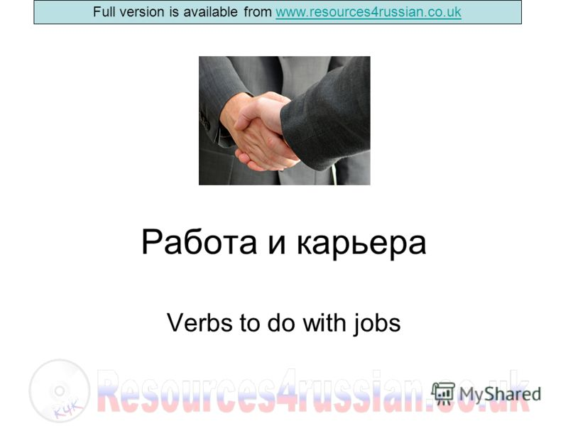 Full version is available from www.resources4russian.co.ukwww.resources4russian.co.uk Кем ты хочешь стать? Cons - ОМ а/я - ОЙ