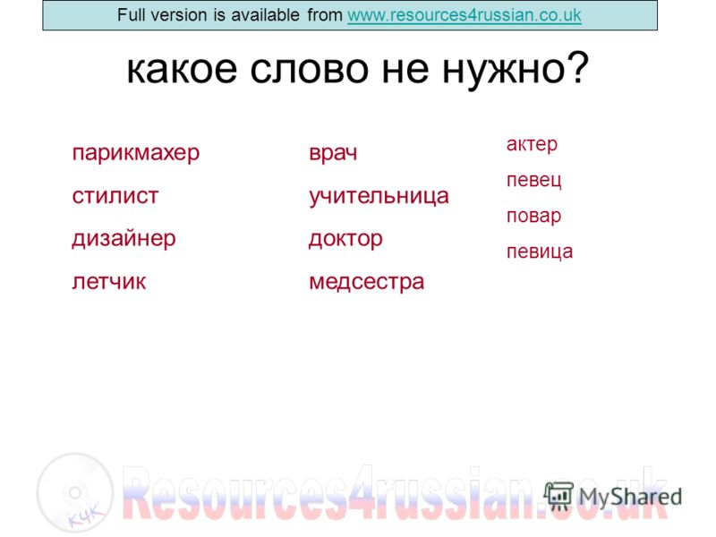 Full version is available from www.resources4russian.co.ukwww.resources4russian.co.uk Pабота и карьера Verbs to do with jobs
