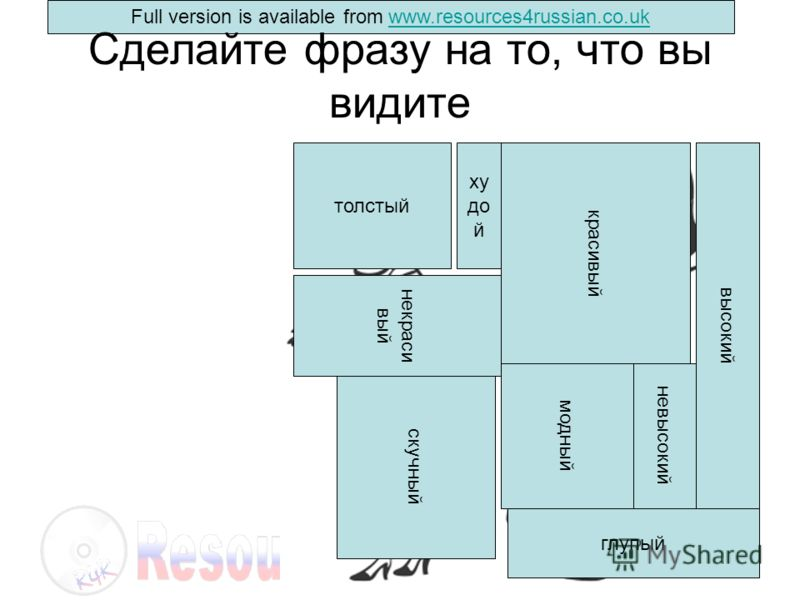 Full version is available from www.resources4russian.co.ukwww.resources4russian.co.uk Comparatives in Russian more than more interesting than more complicated than