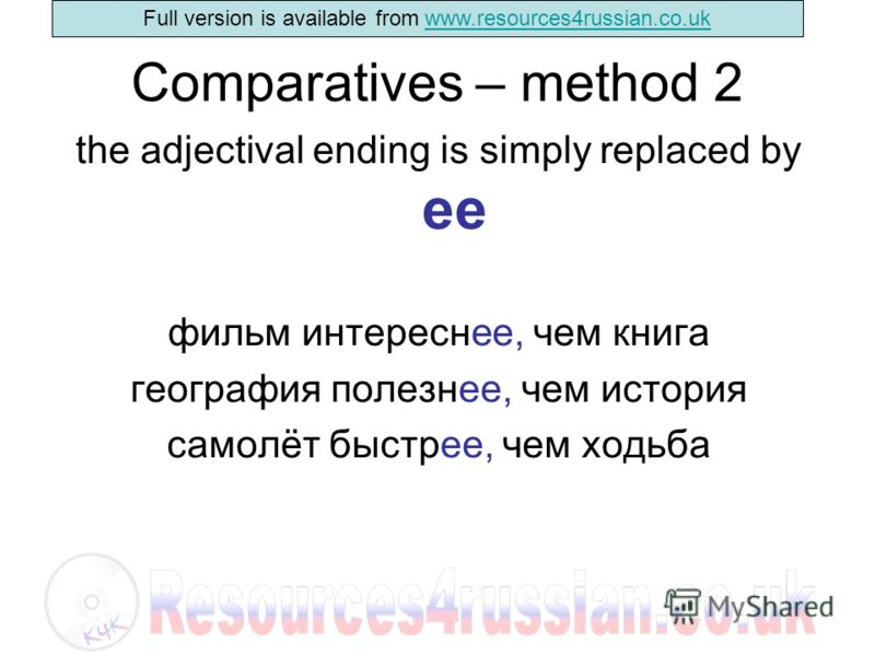Full version is available from www.resources4russian.co.ukwww.resources4russian.co.uk To compare we: Get an adjective сильный Knock of the ending сильный add ее сильнее