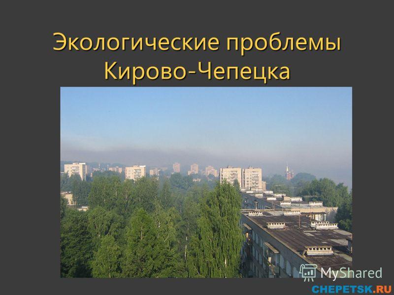 Экологические проблемы Кирово-Чепецка