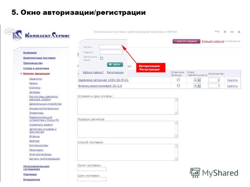 5. Окно авторизации/регистрации