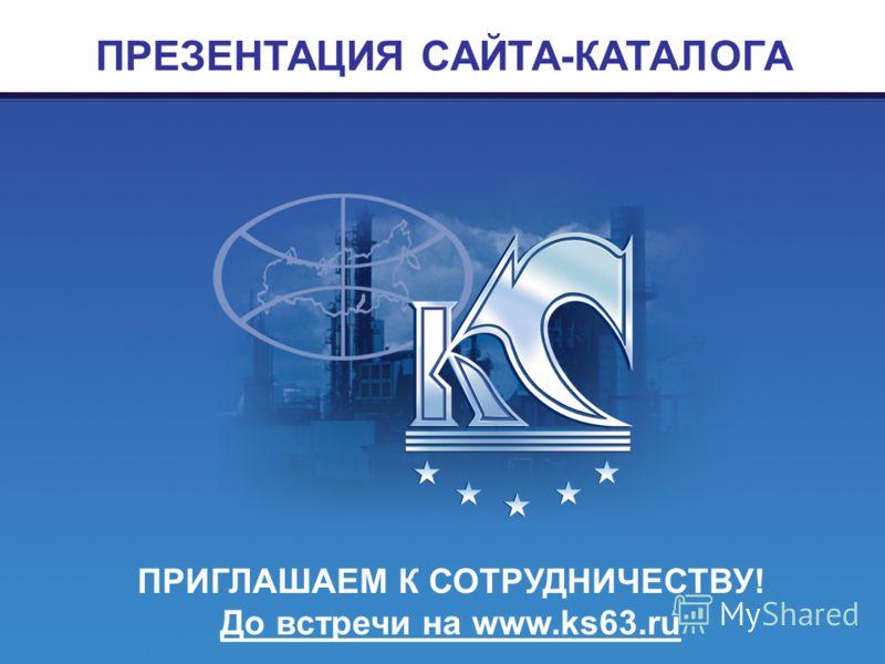 ПРЕЗЕНТАЦИЯ САЙТА-КАТАЛОГА ПРИГЛАШАЕМ К СОТРУДНИЧЕСТВУ! До встречи на www.ks63.ru