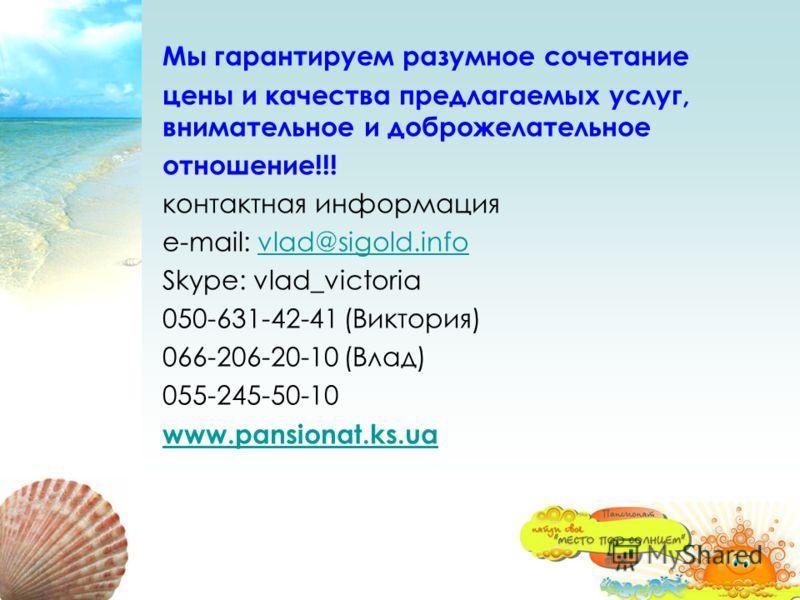 Мы гарантируем разумное сочетание цены и качества предлагаемых услуг, внимательное и доброжелательное отношение!!! контактная информация e-mail: vlad@sigold.infovlad@sigold.info Skype: vlad_victoria 050-631-42-41 (Виктория) 066-206-20-10 (Влад) 055-2