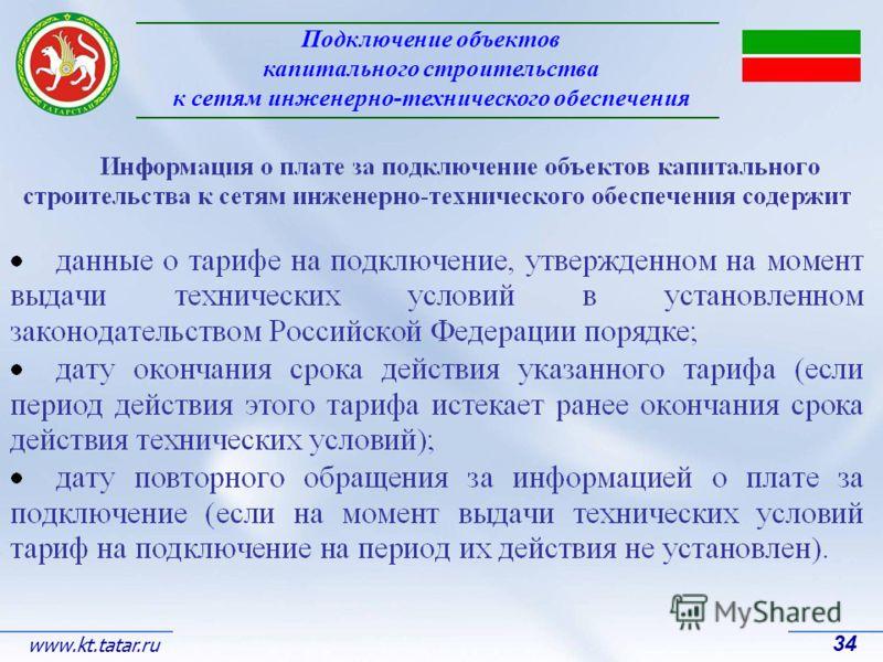 Подключение объектов капитального строительства к сетям инженерно-технического обеспечения 34 www.kt.tatar.ru