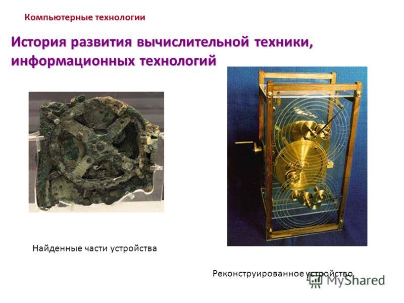 Компьютерные технологии История развития вычислительной техники, информационных технологий Найденные части устройства Реконструированное устройство