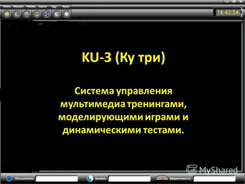 KU-3 (Ку три) Система управления мультимедиа тренингами, моделирующими играми и динамическими тестами.
