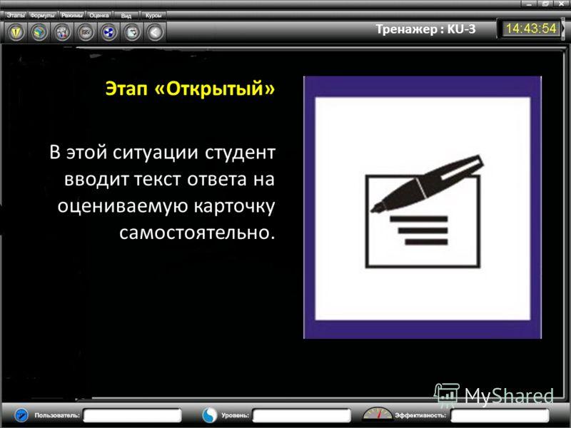 Тренажер : KU-3 Этап «Открытый» В этой ситуации студент вводит текст ответа на оцениваемую карточку самостоятельно.