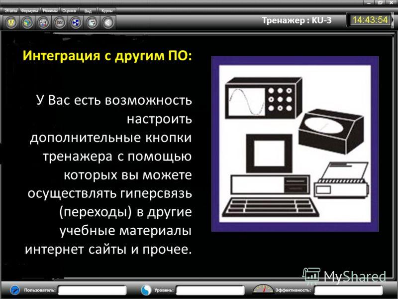 Тренажер : KU-3 Интеграция с другим ПО: У Вас есть возможность настроить дополнительные кнопки тренажера с помощью которых вы можете осуществлять гиперсвязь (переходы) в другие учебные материалы интернет сайты и прочее.
