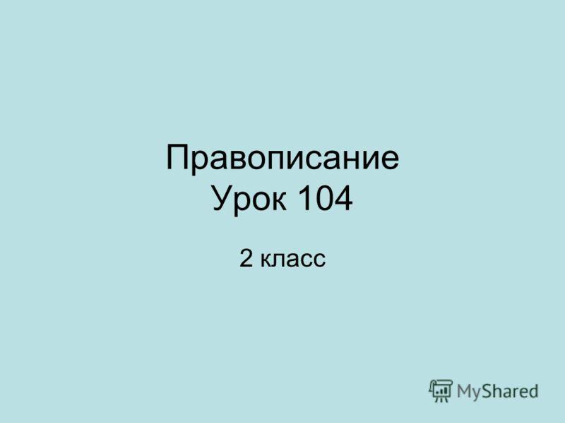 Правописание Урок 104 2 класс
