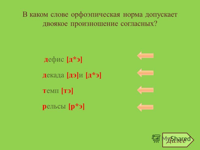 В каком слове орфоэпическая норма не допускает двоякого произношения согласных? сканер тембр критерий одесский одесский [д*э] критерий[тэ]и [т*э] тембр [тэ]и [т*э] сканер [нэ]и [н*э] тенденция кратер кредо тенденция [тэ][дэ] кредо[рэ]и[р*э] катер[тэ]