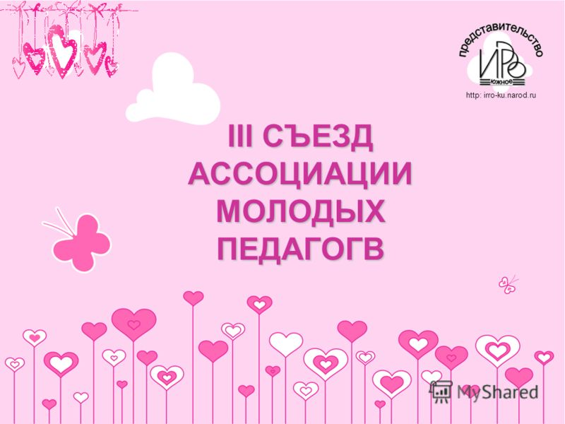 III СЪЕЗД АССОЦИАЦИИ МОЛОДЫХ ПЕДАГОГВ http: irro-ku.narod.ru