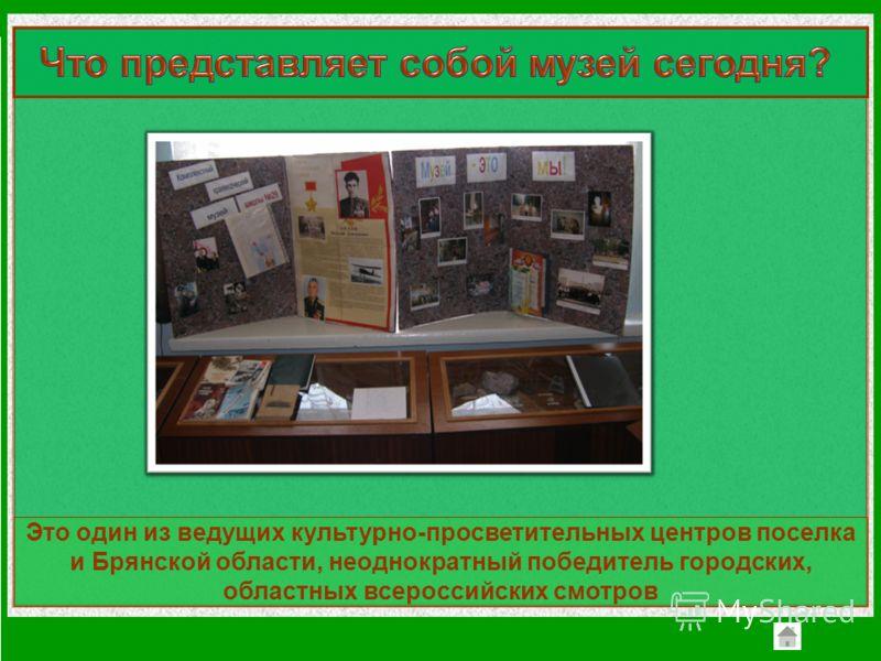 Это один из ведущих культурно-просветительных центров поселка и Брянской области, неоднократный победитель городских, областных всероссийских смотров