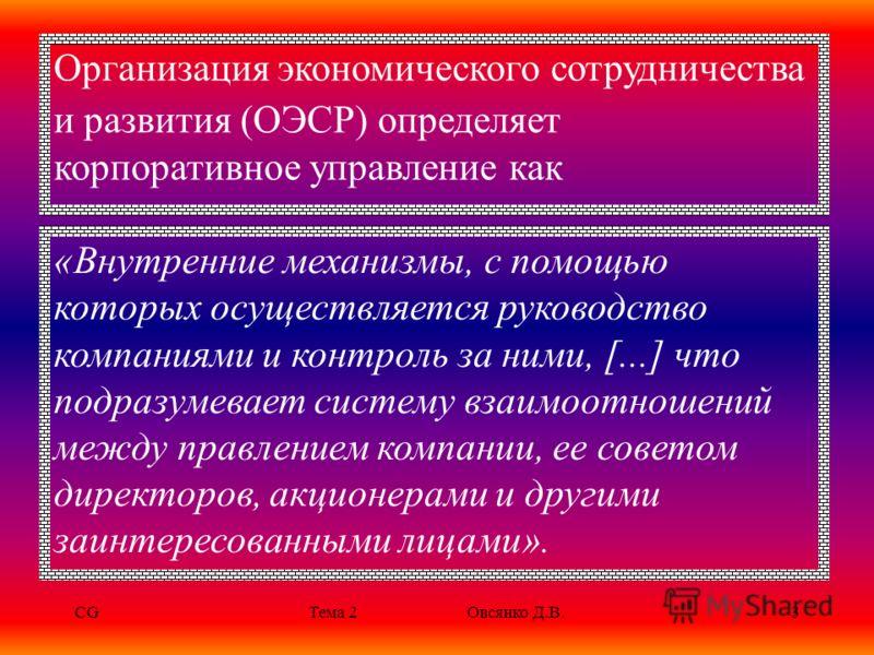 CGТема 2 Овсянко Д.В.2 Понятие корпоративного управления Международная финансовая корпорация (МФК) и ее проект «Корпоративное управление в России» определяют корпоративное управление как «структуры и процессы руководства компаниями и контроля за ними