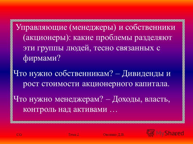 CGТема 2 Овсянко Д.В.3 Организация экономического сотрудничества и развития (ОЭСР) определяет корпоративное управление как «Внутренние механизмы, с помощью которых осуществляется руководство компаниями и контроль за ними, [...] что подразумевает сист