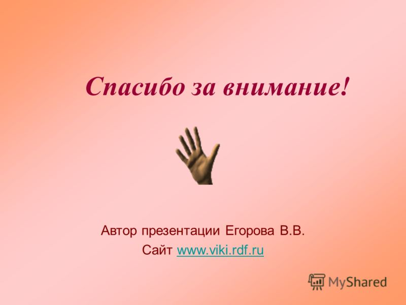 Спасибо за внимание! Автор презентации Егорова В.В. Сайт www.viki.rdf.ruwww.viki.rdf.ru