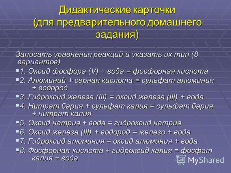 Записать уравнения реакций и указать их тип (8 вариантов) 1. Оксид фосфора (V) + вода = фосфорная кислота 1. Оксид фосфора (V) + вода = фосфорная кислота 2. Алюминий + серная кислота = сульфат алюминия + водород 2. Алюминий + серная кислота = сульфат