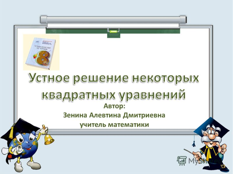 Автор: Зенина Алевтина Дмитриевна учитель математики