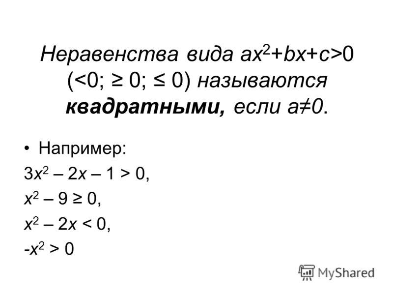 Неравенства вида ах 2 +bх+с>0 ( 0, x 2 – 9 0, х 2 – 2х < 0, -х 2 > 0