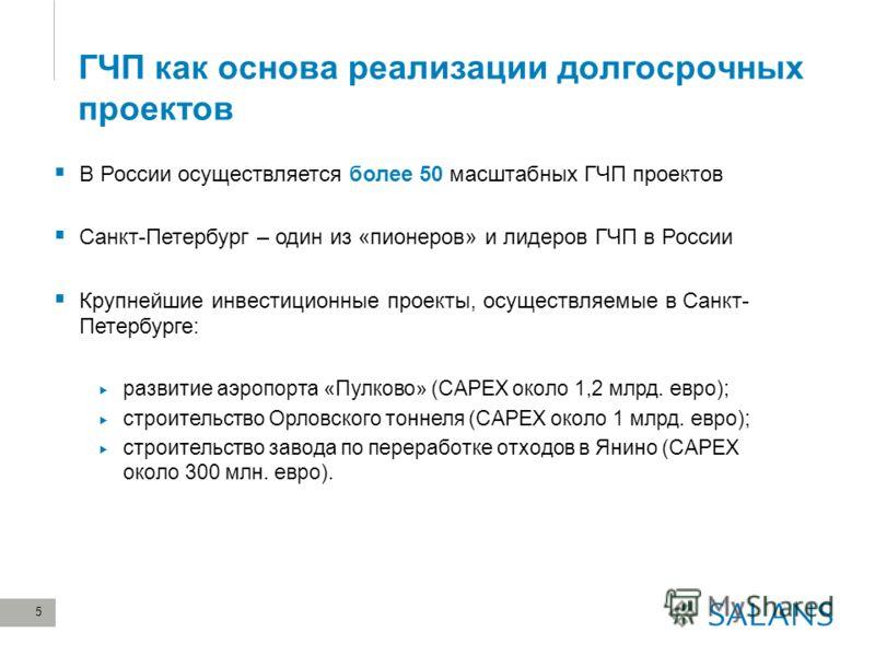 5 ГЧП как основа реализации долгосрочных проектов В России осуществляется более 50 масштабных ГЧП проектов Санкт-Петербург – один из «пионеров» и лидеров ГЧП в России Крупнейшие инвестиционные проекты, осуществляемые в Санкт- Петербурге: развитие аэр