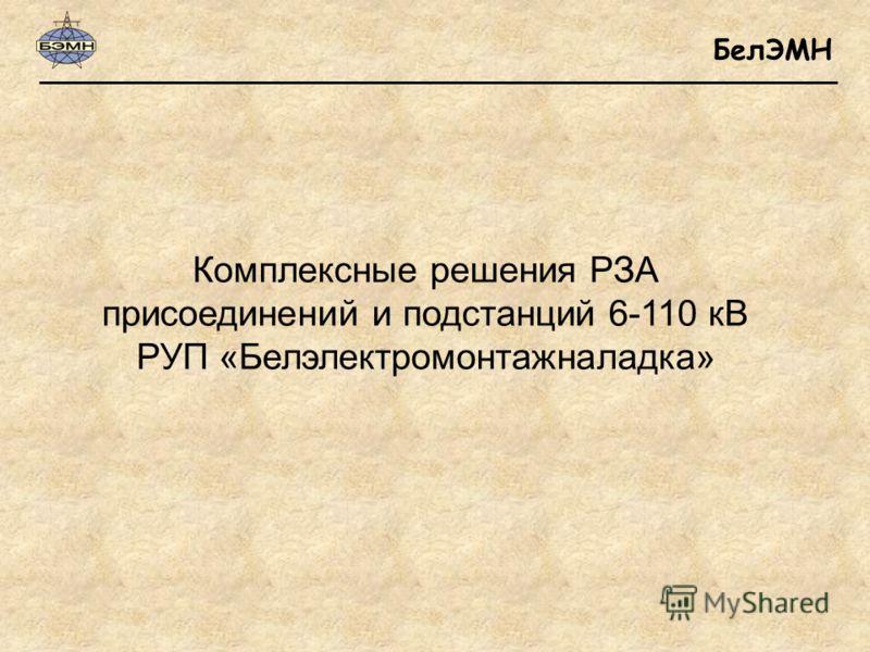 БелЭМН Комплексные решения РЗА присоединений и подстанций 6-110 кВ РУП «Белэлектромонтажналадка»