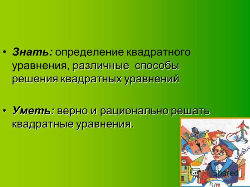 Квадратное уравнение и его корни Учитель математики Иванисова З.А.
