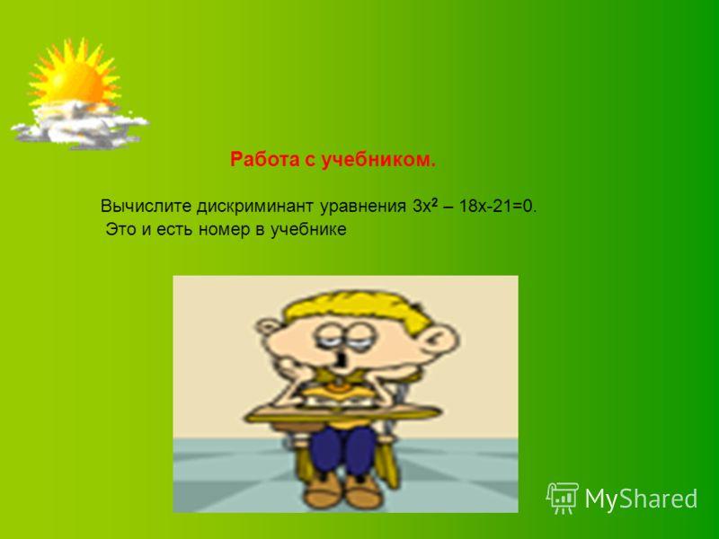 Решение квадратных уравнений с параметром 1.Решите относительно х уравнение: х 2 –ах =0 2. Найдите значение m, при котором квадратное уравнение 3х 2 -2 mх-m+6=0, имеет один корень