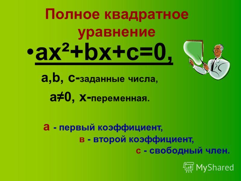 Классификация. Квадратные уравнения. неполное полное а х 2 + в х + с = 0 приведённое x 2 + p x + q = 0 c = 0; a x 2 + b x = 0 b = 0; c = 0; a x 2 = 0 b = 0; a x 2 + c = 0