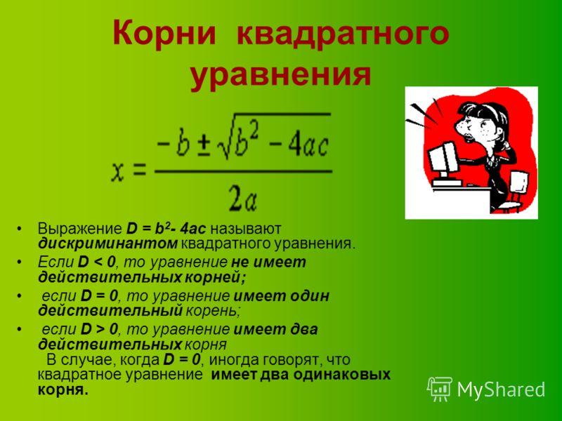 Полное квадратное уравнение ax²+bx+c=0, а,b, c- заданные числа, а0, x- переменная. а - первый коэффициент, в - второй коэффициент, с - свободный член.