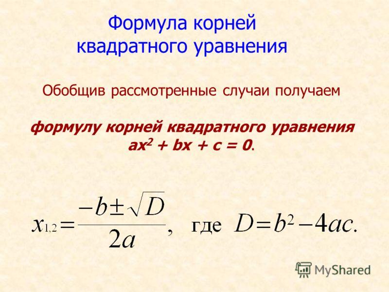 Формула корней квадратного уравнения Обобщив рассмотренные случаи получаем формулу корней квадратного уравнения aх 2 + bх + с = 0.