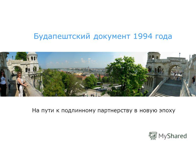 Будапештский документ 1994 года На пути к подлинному партнерству в новую эпоху