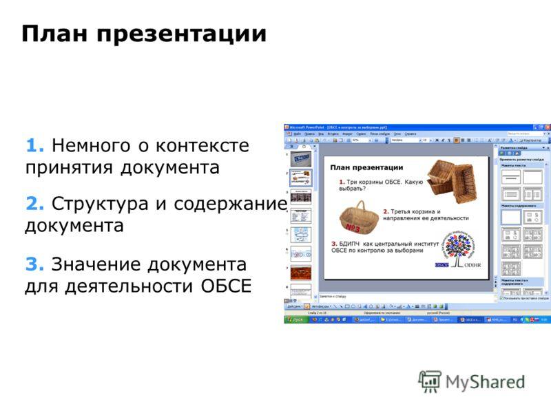 План презентации 1. Немного о контексте принятия документа 3. Значение документа для деятельности ОБСЕ 2. Структура и содержание документа
